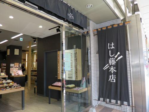 はし藤本店0170225.jpg