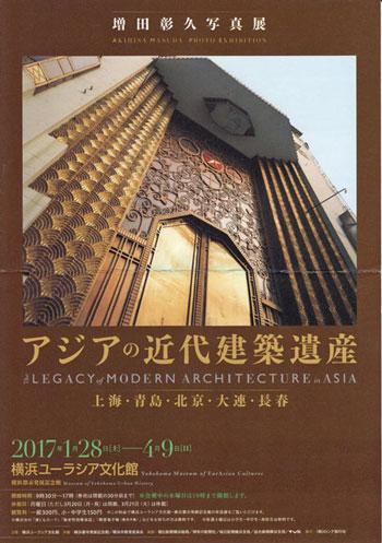 アジアの近代建築遺産1S.jpg